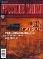 Русские танки №104 (2014) - АСУ-57