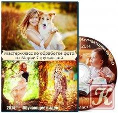 Книга Книга Мастер-класс по обработке фото от Марии Струтинской