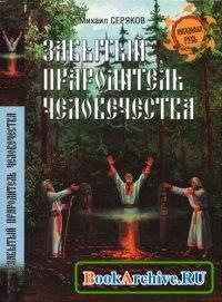 Книга Забытый прародитель человечества.