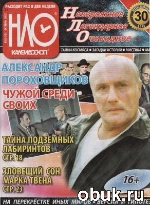 Журнал НЛО Калейдоскоп №21 2012