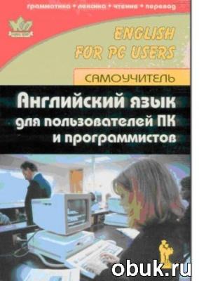 Книга Aнглийский язык для пользователей ПК и прогpаммистов: Самоучитель