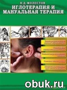 Книга Иглотерапия и мануальная терапия