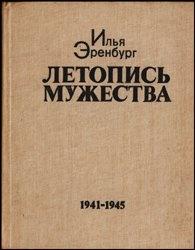 Книга Летопись мужества. Публицистические статьи военных лет