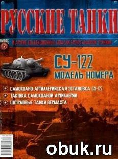 Журнал Русские танки №17 - СУ-122