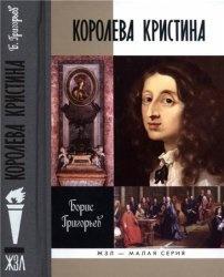 Книга Королева Кристина