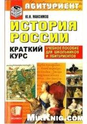 Книга История России. Краткий курс для поступающих в вузы
