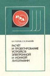 Книга Расчет и проектирование устройств электронной и ионной литографии