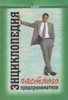 Книга Энциклопедия частного предпринимателя