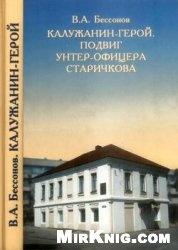 Книга Калужанин-герой. Подвиг унтер-офицера Старичкова