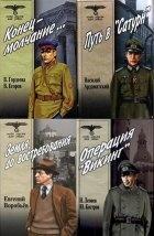 "Книга Серия ""Особо опасен для рейха"" (24 книги)"