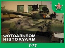 Книга Советский  основной боевой танк Т-72