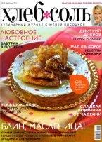 Книга Хлеб-соль №02 (февраль 2011) pdf 60,51Мб
