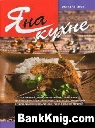 Журнал Я на кухне №10  2009 pdf 17Мб