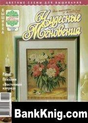 Журнал Чудесные мгновения. Ручная вышивка № 09 2008 jpeg 20,47Мб