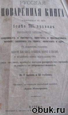 Книга Макарова А. - Русская поваренная книга