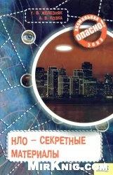 Книга НЛО секретные материалы