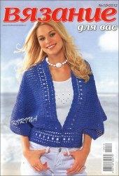 Журнал Вязание для вас № 10 2012