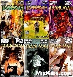 Книга Талисман. Дорога испытаний. Комикс. Все выпуски (6 выпусков)