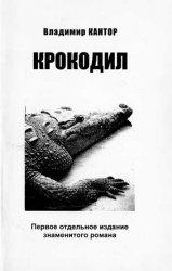 Книга Крокодил