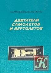 Книга Двигатели самолетов и вертолетов. Основы устройства и летной эксплуатации