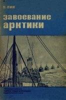 Книга Завоевание Арктики. Карская экспедиция 1929 г. pdf 19,87Мб