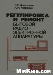 Книга Регулировка и ремонт бытовой радиоэлектронной аппаратуры