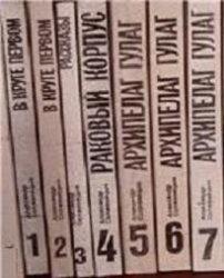 Книга Малое собрание сочинений в 7 томах
