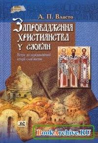 Книга Запровадження християнства у слов'ян.