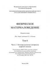 Книга Физическое материаловедение. В 6 томах. Том 6. Часть 1. Конструкционные материалы ядерной техники