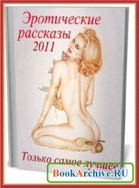 Сборник эротических рассказов– 2011 года.