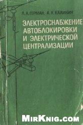 Книга Электроснабжение автоблокировки и электрической централизации