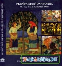 Український живопис XX — початку XXI ст. Альбом. 2.