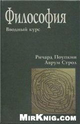Книга Философия. Вводный курс
