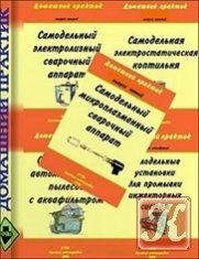Книга Домашний практик. Выпуски 1-12