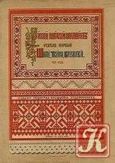 Русский народный орнаментъ. Выпускъ первый. Шитье, ткани, кружева