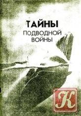 Книга Тайны подводной войны (выпуск 11)