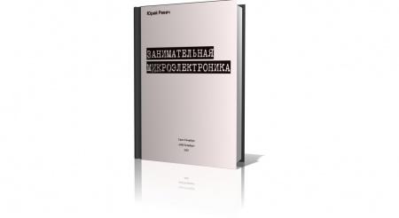 Книга «Занимательная микроэлектроника» (2007), Юрий Реви. Книга на практических примерах рассказывает о том, как проектировать, отлаж