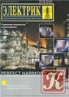 Журнал Журнал Электрик за 2006 год