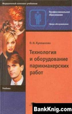 Книга Кулешкова О.Н. Технология и оборудование парикмахерских работ.