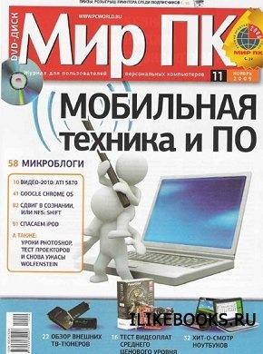 Журнал Мир ПК №11 (ноябрь 2009)