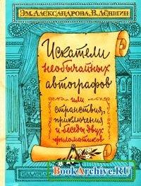 Книга Искатели необычайных автографов, или Странствия, приключения и беседы двух филоматиков.