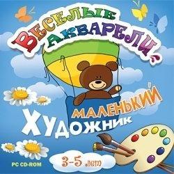 Книга Весёлые акварели. Маленький художник.