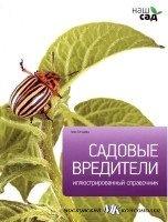 Наш сад - выпуск №11 - Садовые вредители