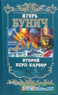 Книга Второй Перл-Харбор.