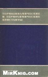 Книга Термодинамические и термохимические константы