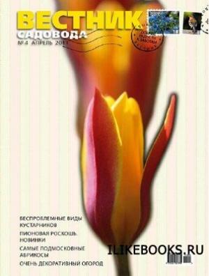 Журнал Вестник садовода №4 2011