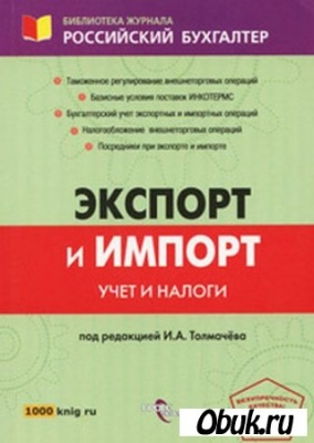 Книга Экспорт и импорт. Учет и налоги