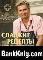 Книга Сладкие рецепты
