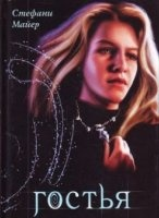 Книга Стефани Майер - Гостья (аудиокнига)