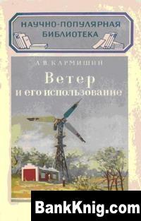 Книга Ветер и его использование.